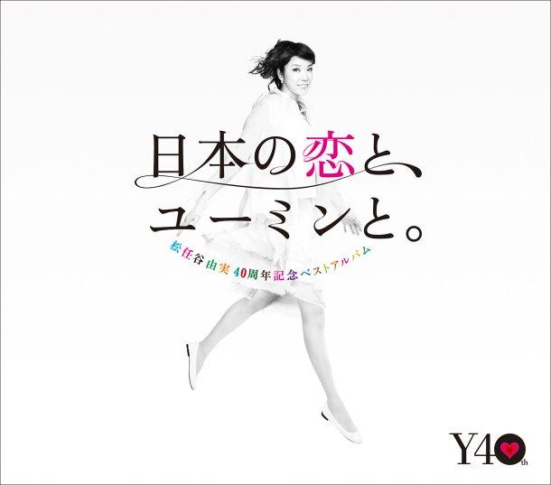 松任谷由実 40周年記念ベストアルバム